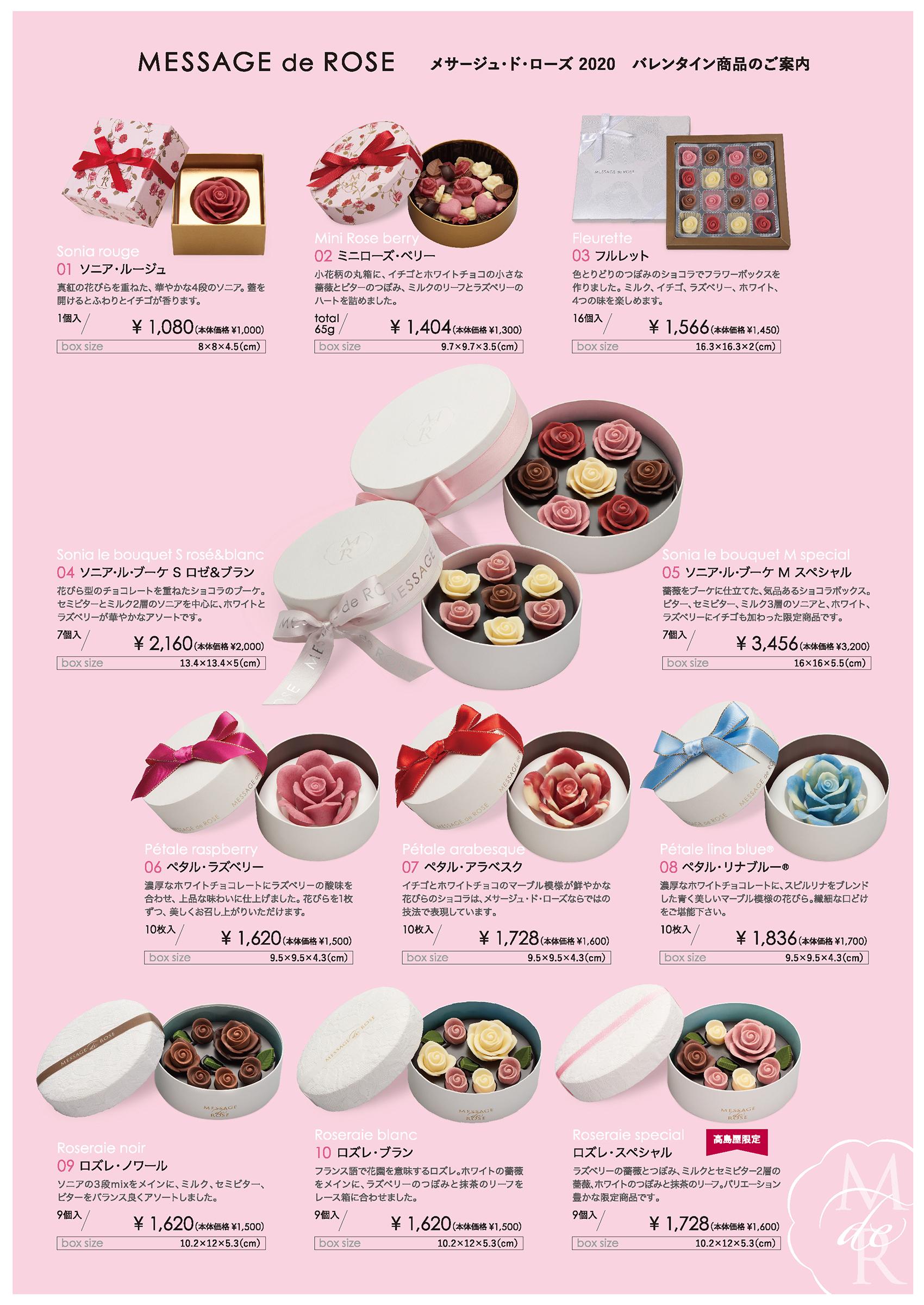 バレンタイン商品